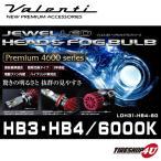 数量限定価格 VALENTI ヴァレンティ LEDバルブ ヘッド&フォグ HB3・HB4 6000K