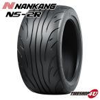 Yahoo!TIRE SHOP 4U新商品 NANKANG ナンカン NS2R NS-2R (120) 165/50R15 165/50-15 サマータイヤ サーキット用
