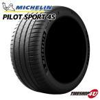 255/35R19 (96Y) XL ミシュラン Pilot Sport 4 PS4S パイロットスポーツ4S