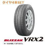 4本SET 2021年製 ブリヂストン ブリザック VRX2 155/65R14 75Q  BRIDGESTONE BLIZZAK VRX2 スタッドレスタイヤ 冬タイヤ  タイヤ4本価格