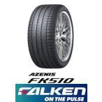 FALKEN AZENIS FK510 225/40R19(93Y)XL ファルケン アゼニス