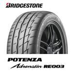ショッピングBRIDGESTONE BRIDGESTONE POTENZA Adrenalin RE003 165/50R15 73V ブリヂストン ポテンザ アドレナリン