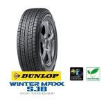 ダンロップ スタッドレスタイヤ WINTER MAXX SJ 8  235/55R19 101Q ウインターマックスSJ8 DUNLOP