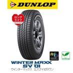 ダンロップ スタッドレスタイヤ WINTER MAXX SV01 165R14  6PR  DUNLOP ウインターマックスSV01