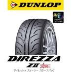 DUNLOP ダンロップ DIREZZA ZII STAR SPEC★ 225/40R18 88W