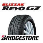 ブリヂストン スタッドレスタイヤ  BLIZZAK REVO GZ  205/65R16 95Q  ブリザック レボGZ BRIDGESTONE