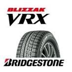 (2016年製)ブリヂストン スタッドレスタイヤ  BLIZZAK VRX  185/65R15 88Q スタッドレスタイヤ ブリザック VRX BRIDGESTONE
