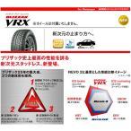 スタッドレスタイヤ 205/60R16 ブリヂストン ブリザック BLIZZAK VRX ◆送料無料