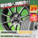165/70R14 ブリヂストン ネクストリー シュナイダースタッグ サマータイヤホイール4本セット