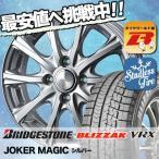 155/65R14 ブリヂストン ブリザック VRX JOKER MAGIC スタッドレスタイヤホイール4本セット