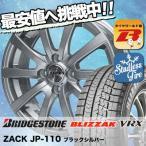 スタッドレスタイヤホイール4本セット 155/65R14 75Q ブリヂストン ブリザック VRX ザック JP110 ブラックシルバー