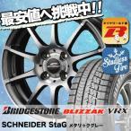 スタッドレスタイヤホイール4本セット 155/65R14 75Q ブリヂストン ブリザック VRX シュナイダー スタッグ メタリックグレー