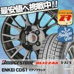 185/55R15 ブリヂストン ブリザック VRX ENKEI CREATIVE DIRECTION CDS1 スタッドレスタイヤホイール4本セット