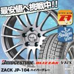 スタッドレスタイヤホイール4本セット 215/65R16 98Q ブリヂストン ブリザック VRX ザック JP104 ハイパーグレー