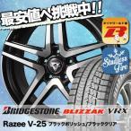 215/65R16 98Q ブリヂストン ブリザック VRX Razee V-25 スタッドレスタイヤホイール4本セット