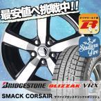 スタッドレスタイヤホイール4本セット 205/60R16 92Q ブリヂストン ブリザック VRX スマック コルセア サファイアガンメタリック×ポリッシュ