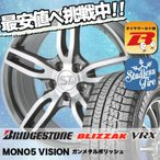 205/60R16 ブリヂストン ブリザック VRX スポーツテクニック モノ5ヴィジョン スタッドレスタイヤホイール4本セット【for BMW MINI】