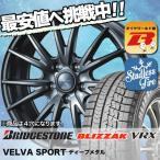 155/70R13 75Q ブリヂストン ブリザック VRX VELVA SPORTS スタッドレスタイヤホイール4本セット