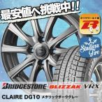 165/65R14 ブリヂストン ブリザック VRX CLAIRE DG10 スタッドレスタイヤホイール4本セット