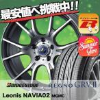 215/65R16 98Hブリヂストン レグノ GRV-2 weds LEONIS NAVIA 02 サマータイヤホイール4本セット