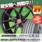 215/45R17 ブリヂストン レグノ GR クロスアイ RAYS GRAMLIGHTS 57FXX  サマータイヤホイール4本セット
