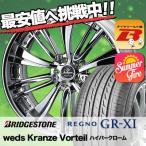 245/35R19 93W XL ブリヂストン レグノ GR クロスアイ weds Kranze Vorteil サマータイヤホイール4本セット
