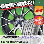 215/60R16 ブリヂストン プレイズ Playz PX weds LEONIS レオニス  NAVIA 02 サマータイヤホイール4本セット