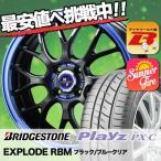185/55R16 83V ブリヂストン プレイズ PX-C EXPLODE RBM サマータイヤホイール4本セット
