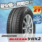 215/50R17 91Q ブリヂストン ブリザック VRX2 冬スタッドレスタイヤ単品1本価格《2本以上ご購入で送料無料》