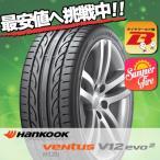 215/45R18 93Y XL ハンコック ベンタス V12 エボ2 K120 215/45ZR18 夏サマータイヤ単品1本価格《2本以上ご購入で送料無料》