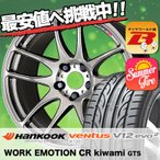 245/40R17 95Y XL ハンコック ベンタス V12 エボ2 K120 WORK EMOTION CR kiwami  サマータイヤホイール4本セット
