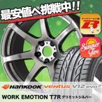 245/40R17 ハンコック ベンタス V12 エボ2 K120 WORK EMOTION T7R サマータイヤホイール4本セット