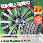 245/40R17 ハンコック ベンタス V12 エボ2 K120 VELVA TESALIA サマータイヤホイール4本セット