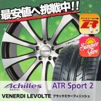 245/35R20 エーティーアールスポーツ ATRスポーツ2 VENERDI LEVOLTE サマータイヤホイール4本セット