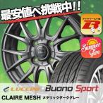 165/50R15 72Vルッチーニ ヴォーノ スポーツ CLAIRE M