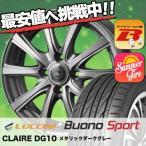 165/50R15 72Vルッチーニ ヴォーノ スポーツ CLAIRE D