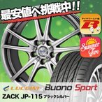 215/60R17 96Hルッチーニ ヴォーノ スポーツ ZACK JP-