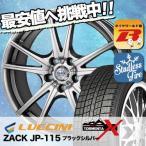 225/65R17 ルッチーニ トルメンタ-X ZACK JP-115 スタッドレスタイヤホイール4本セット