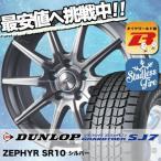 225/70R15 ダンロップ グラントレック SJ7 ZEPHYR SR10 スタッドレスタイヤホイール4本セット