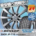 195/65R15 91Qダンロップ ウインターマックス 01 ZACK JP-110 スタッドレスタイヤホイール4本セット