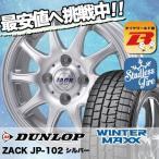 175/65R14 82Q ダンロップ ウインターマックス 01 WM01 ZACK JP-102 スタッドレスタイヤホイール4本セット