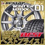 ダンロップ  WINTER MAXX01(WM01)  155/65R13 73Q ZEPHYR SR10 ゼファー SR10 スタッドレスタイヤホイール4本セット  送料無料