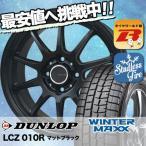 ダンロップ  WINTER MAXX01(WM01)  155/65R14 75Q LCZ 010R LCZ 010R スタッドレスタイヤホイール4本セット  送料無料