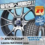 165/70R14 81Q ダンロップ ウインターマックス 01 WM01 weds LEONIS レオニス  NAVIA 02 スタッドレスタイヤホイール4本セット