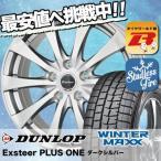 205/60R16 92Q ダンロップ WINTER MAXX01 WM01 ウインターマックス01 Exsteer PLUS ONE スタッドレスタイヤホイール4本セット