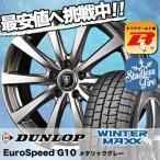 205/60R16 92Q ダンロップ WINTER MAXX01 WM01 ウインターマックス01 Euro Speed G10 スタッドレスタイヤホイール4本セット