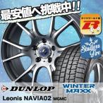 215/50R17 91Q ダンロップ ウインターマックス 01 WM01 weds LEONIS レオニス  NAVIA 02 スタッドレスタイヤホイール4本セット