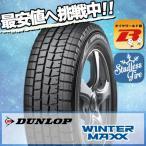 ダンロップ WINTER MAXX WM01 185 65R15 88Q  ウインターマックス