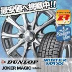 185/65R15 ダンロップ ウインターマックス 01 WM01 JOKER MAGIC スタッドレスタイヤホイール4本セット