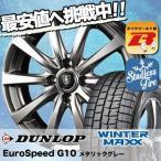 スタッドレスタイヤホイール4本セット 185/60R15 84Q ダンロップ ウインターマックス 01 WM01 ユーロスピード G10